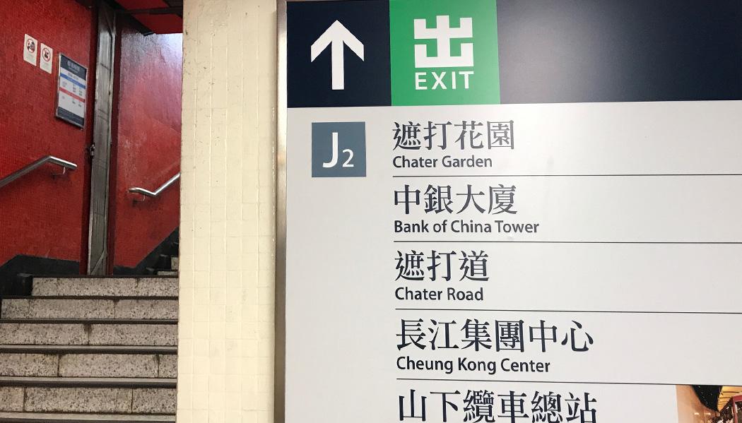 Saídas do metrô