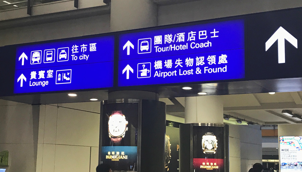 Chegando em Hong Kong: transportes para a cidade