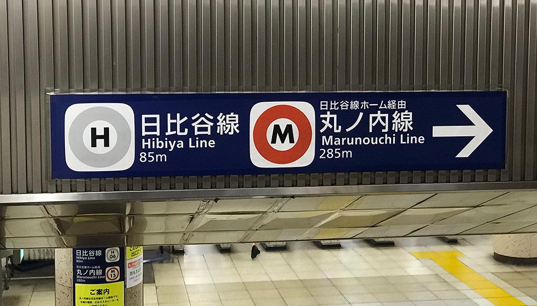 metrô de Tóquio